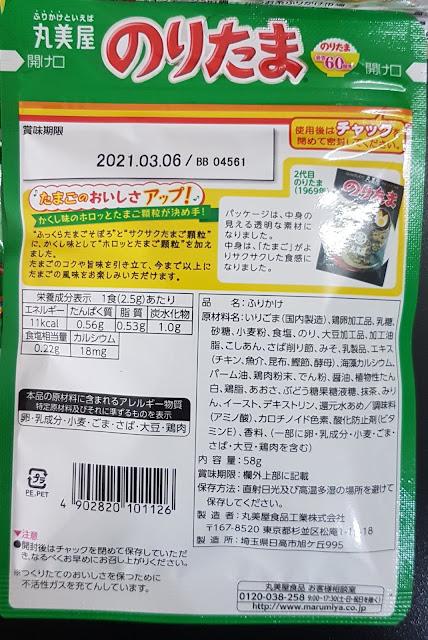 Gia vị rắc cơm ăn liền Marumiya Sprinkle Bag, Hàng Nhật