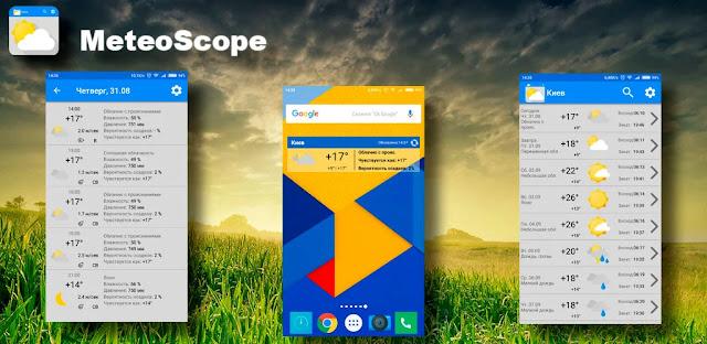 تحميل تطبيق MeteoScope Premium لمتابعة الطقس والأحوال الجوية كامل للأندرويد مجاناً
