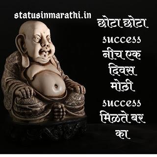 Success Status In Marathi