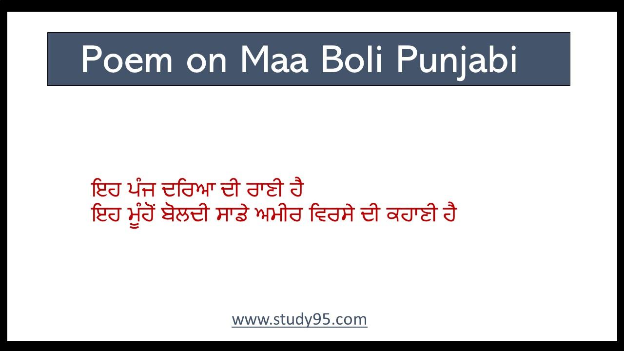 Maa Boli Punjabi Kavita
