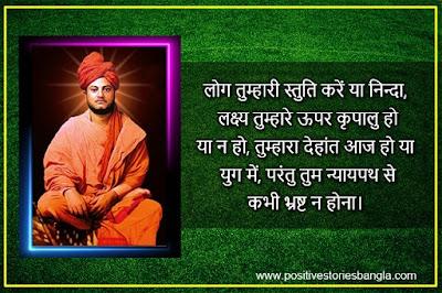 swami vivekananda suvichar स्वामी विवेकानंद के विचार