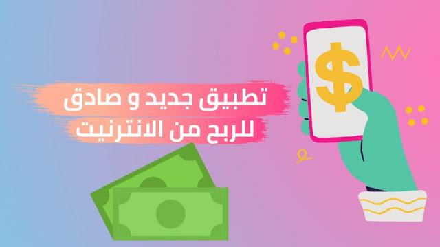 ربح المال من الانترنت,ربح المال,كسب المال من الانترنت,كسب المال,تطبيقات كسب المال,تطبيق ربح المال,تطبيق لربح المال,تطبيق ربح المال من الهاتف,كسب المال مجانا,تطبيق لربح المال 2021,كسب المال اونلاين,تطبيقات ربح المال,تطبيقات لربح المال,تطبيق اندرويد لربح المال,تطبيق ربح المال من الانترنت,ربح المال من الانترنت paypal,تطبيق المال,تطبيقات لكسب المال,تطبيق لريح المال,مواقع كسب المال,الربح من تطبيق kwai,افضل تطبيق ربح المال,اروع تطبيق لربح المال