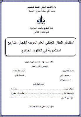 مذكرة ماستر: استثمار العقار الوقفي العام الموجه لإنجاز مشاريع استثمارية في القانون الجزائري PDF