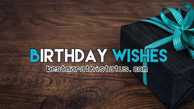 Happy Birthday Wishes in Marathi 2020 | वाढदिवसाच्या मराठमोळ्या शुभेच्छा | Vadhdivas Shubhechha