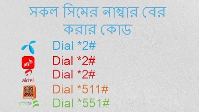 সকল সিমের (GP, Robi, Airtel, Banglalink, Teletalk) নাম্বার বের করার উপায়