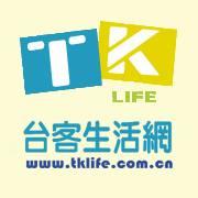 因為台客生活網,使我當年在中國時不孤單不無聊。