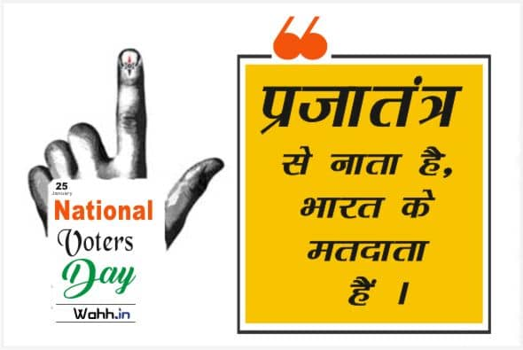 National Voters Day Thoughts In Hindi