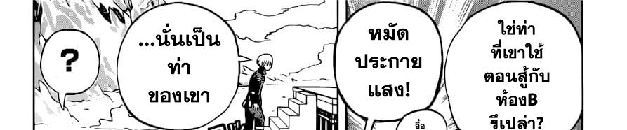 อ่านการ์ตูน Boku no Hero Academia ตอนที่ 241 หน้าที่ 99