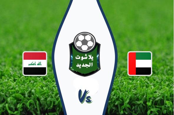 منتخب العراق يهزم الإمارات ويتأهل لنصف نهائي خليجي 24