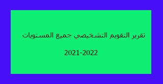تقرير التقويم التشخيصي جميع المستويات 2021-2022