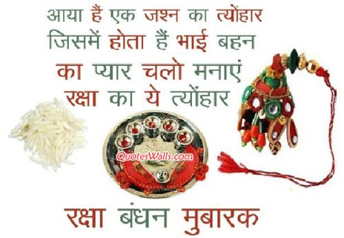 Happy Raksha Bandhan Wishes, Sms, Messages in Hindi