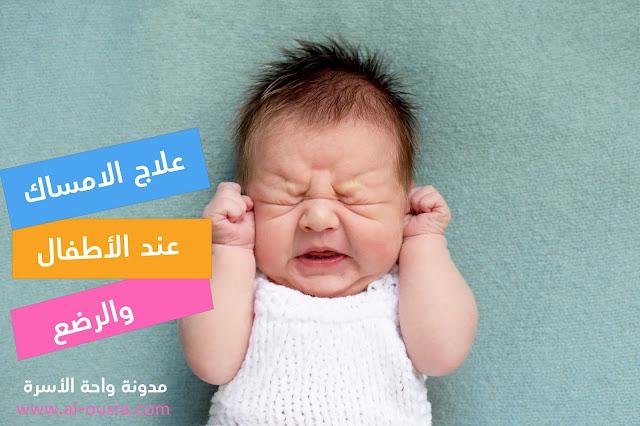 علاج الامساك عند الاطفال والرضع
