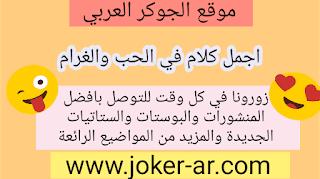 اجمل كلام في الحب والغرام 2019 - الجوكر العربي