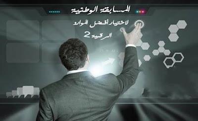 المسابقة الوطنية لاختيار افضل الموارد الرقمية-النسخة الثانية