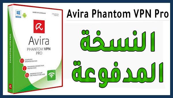 اخر اصدار من برنامج Avira Phantom VPN Pro للتحميل مجاني مع التفعيل