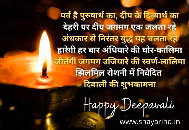 Happy Diwali Wishes In Hindi Font