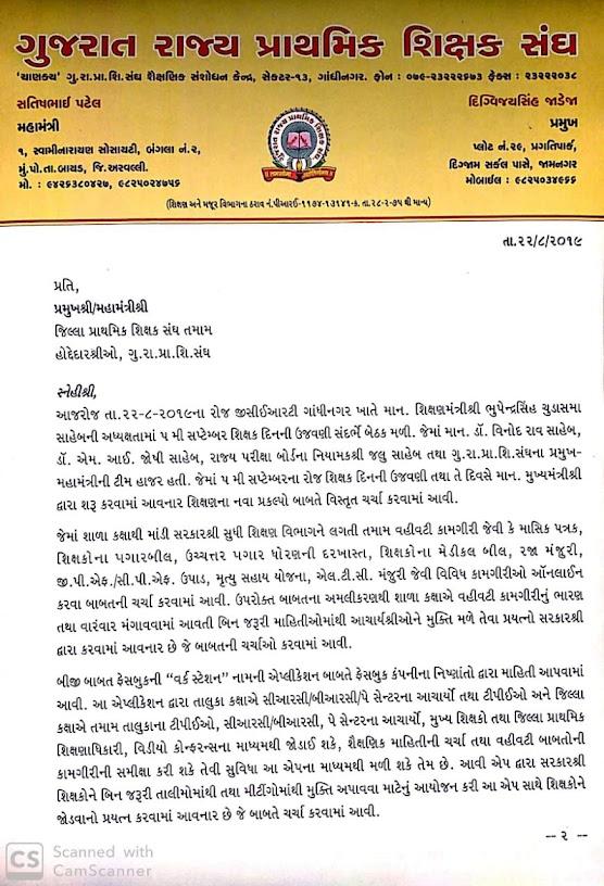 Rajya Sangh ni Sixan Sachiv saheb,Joshi Saheb And Chudasama Saheb sathe Agtyani Bethak Babat no letter Date.22/08/2019