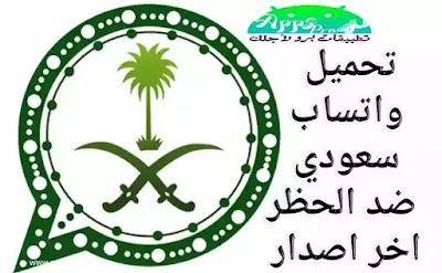تحمیل واتساب سعودي SaudiWhatsApp ضد الحظر اخر اصدار