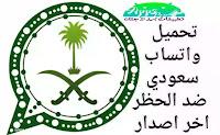 واتساب سعودي SaudiWhatsApp