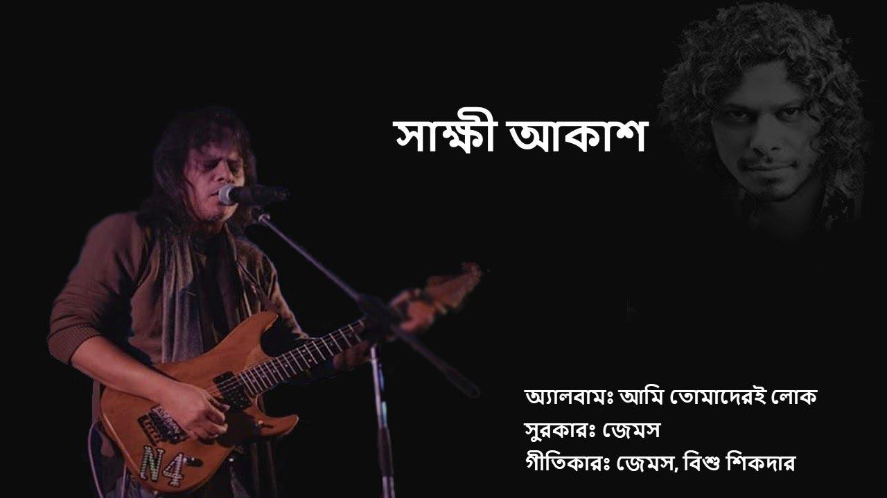 Shakkhi Akash Lyrics ( সাক্ষী আকাশ ) - James