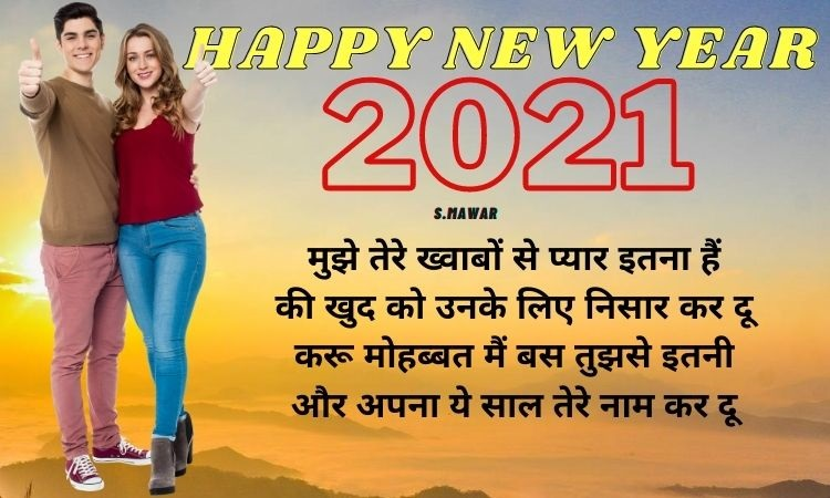 Happy New Year 2021 Wishes And Quotes Hindi À¤¨à¤ À¤¸ À¤² À¤• À¤¶ À¤à¤• À¤®à¤¨ À¤¶ À¤¯à¤°