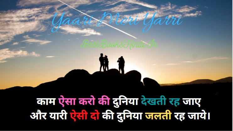 yari status in hindi