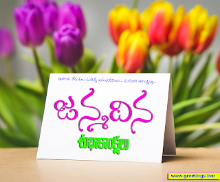 "Telugu greeting cards with message ""Janmadina Subhakankshalu"""