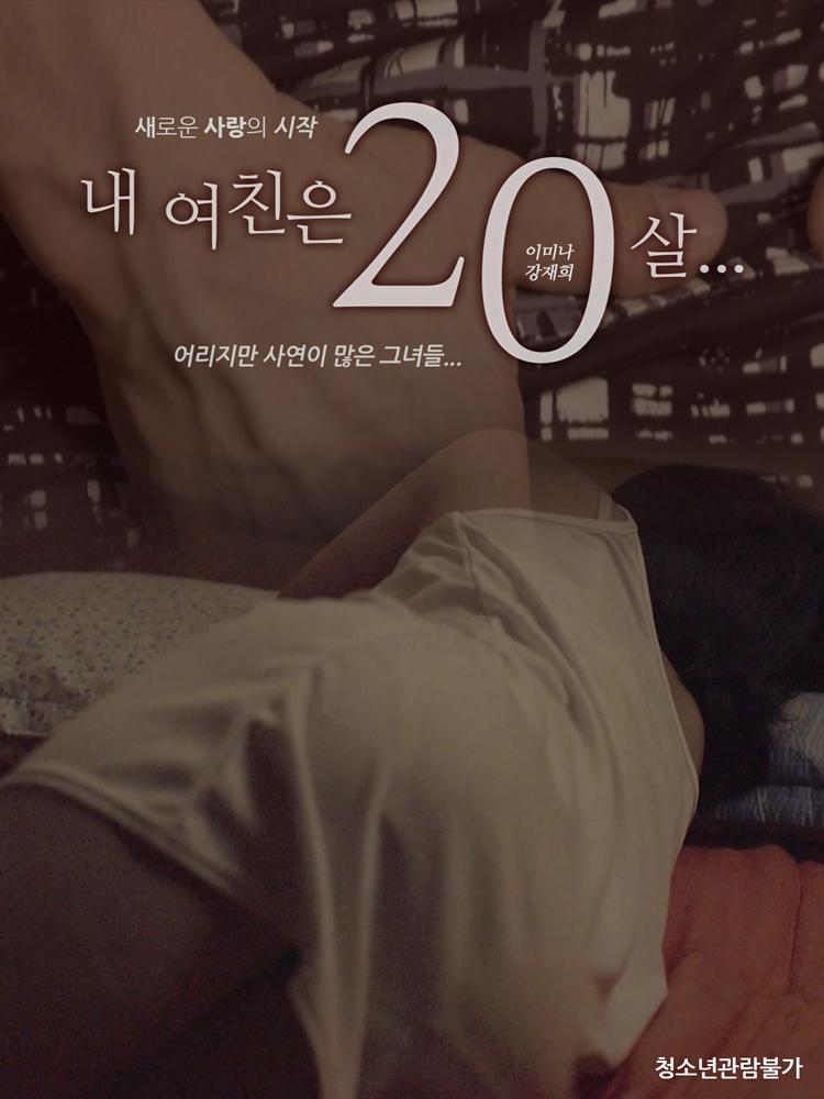 My girlfriend is 20 years old Full Korea 18+ Adult Movie Online Free
