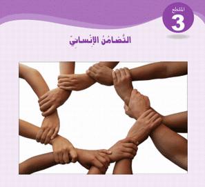 كتاب اللغة العربية الجديد 2019 3.PNG