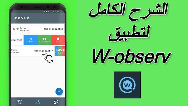 شرح تطبيق W-observ وكيفية تحميله مجانا من على متجر جوجل بلاي