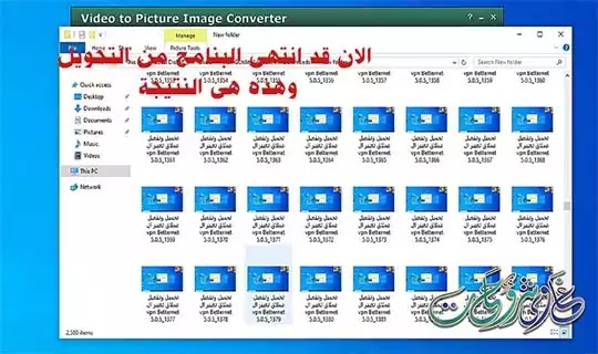 برنامج تحويل مقطع الفيديو الى صور والتعديل على كل صورة