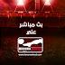 مشاهدة مباراة آرسنال وليون بث مباشر بتاريخ 28-07-2019 كأس إستاد الإمارات