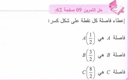 حل تمرين 9 صفحة 62 رياضيات للسنة الأولى متوسط الجيل الثاني