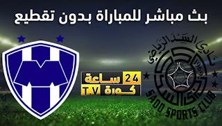 مشاهدة مباراة السد ومونتيري بث مباشر بتاريخ 14-12-2019 كأس العالم للأندية