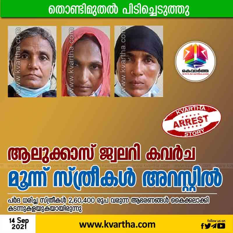 News, Karnataka, Mangalore, Arrest, Police, CCTV, Robbery, Women, Alukkas jewellery robbery; Three women arrested.