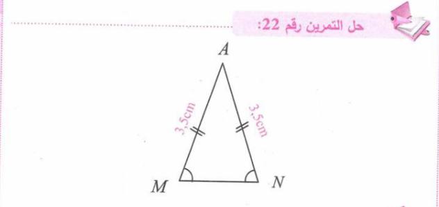حل تمرين 22 صفحة 210 رياضيات للسنة الأولى متوسط الجيل الثاني