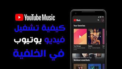 كيفية تشغيل موسيقى يوتيوب المجانية في الخلفية