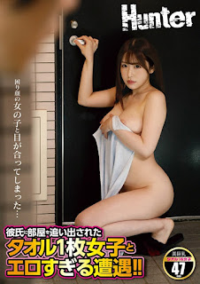 HHKL-025 A Totally Sexy Encounter With A Girl Who Got Kicked Out By Her Boyfriend With Nothing But A Towel! I Made Eye Contact With A Girl Who Looked Like She Needed Help...