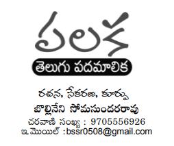 Telugu padamaalika - A book of Telugu  Words - Bollineni Somasundara Rao ,Ongole