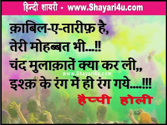 Happy Holi. Ishq ke Rang. Holi Love shayari