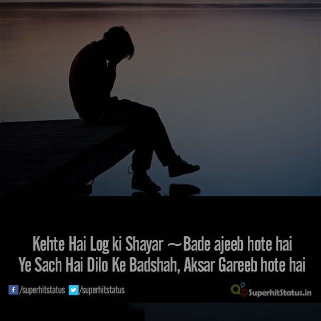 2 Line Sad Status Love Shayari 2017 in Hindi