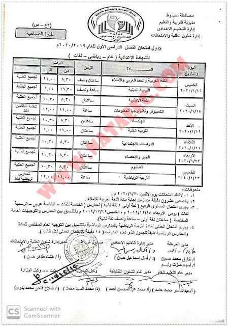 جداول امتحانات الفصل الدراسى الاول للعام ٢٠١٩/ ٢٠٢٠ بمحافظة أسيوط