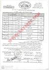 جداول امتحانات الفصل الدراسى الاول للعام ٢٠١٩/ ٢٠٢٠ بمحافظة أسيوط جميع المراحل (ابتدائيه - اعدادية - ثانوية)