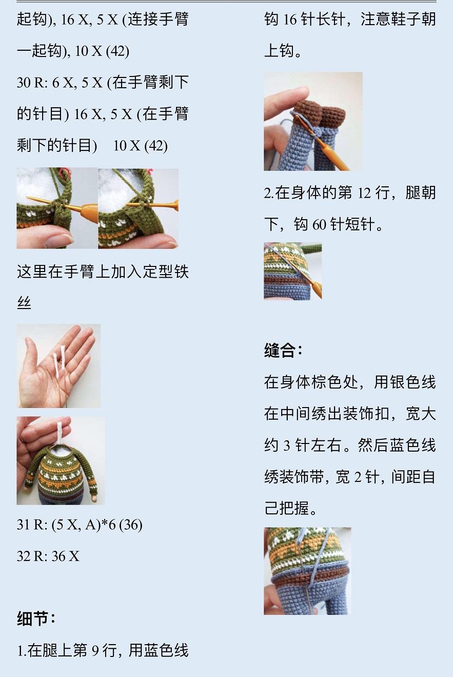 Описание вязания крючком кукольной пожилой семейной пары (7)
