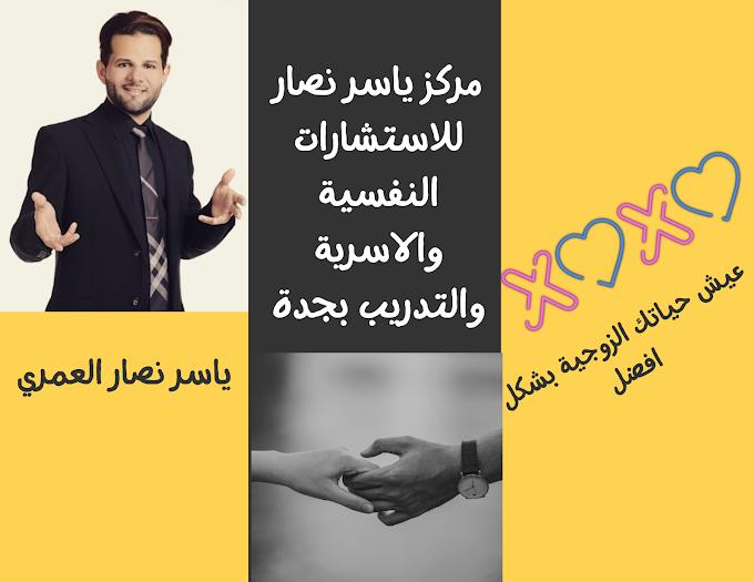 استشاري علاقات زوجية جدة مركز ياسر نصار للاستشارات الاسرية والنفسية والتدريب بجده