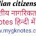 Indian Citizenship (भारतीय नागरिकता )
