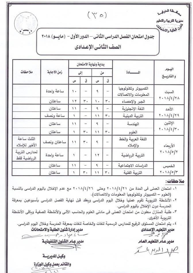 جدول امتحانات الصف الثاني الاعدادي الترم الثاني 2018 محافظة المنوفية