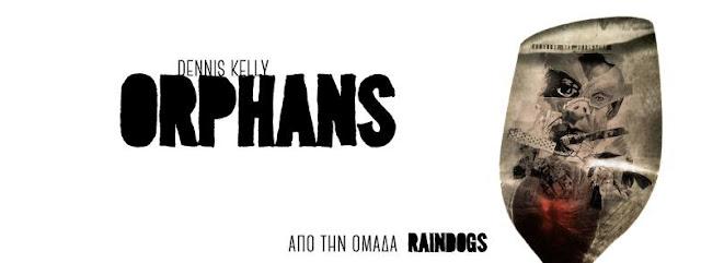 """Η θεατρική παράσταση """"Orphans"""" στη Λάρισα"""