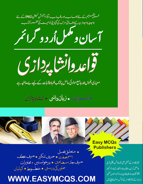 Easy Helpful URDU Grammar PDF Book For All Classes Learn Online
