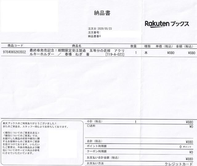 楽天ブックス 2020/5/23 のレシート